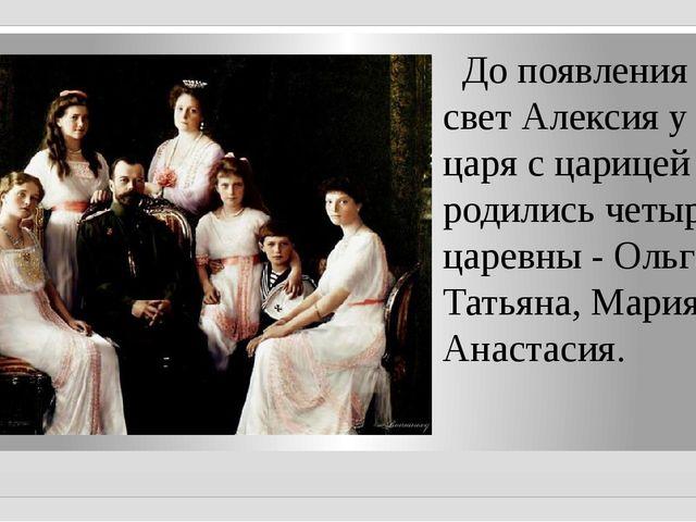 До появления на свет Алексия у царя с царицей родились четыре царевны - Ольг...
