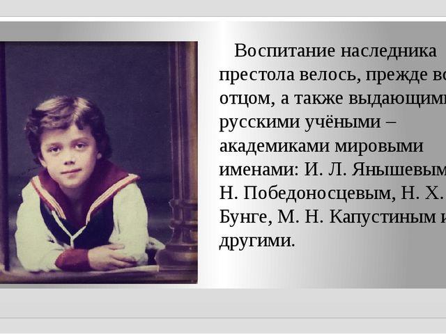 Воспитание наследника престола велось, прежде всего, отцом, а также выдающим...