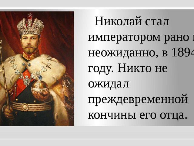 Николай стал императором рано и неожиданно, в 1894 году. Никто не ожидал пре...
