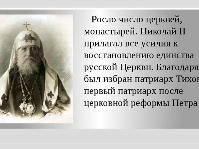 Росло число церквей, монастырей. Николай II прилагал все усилия к восстановл...