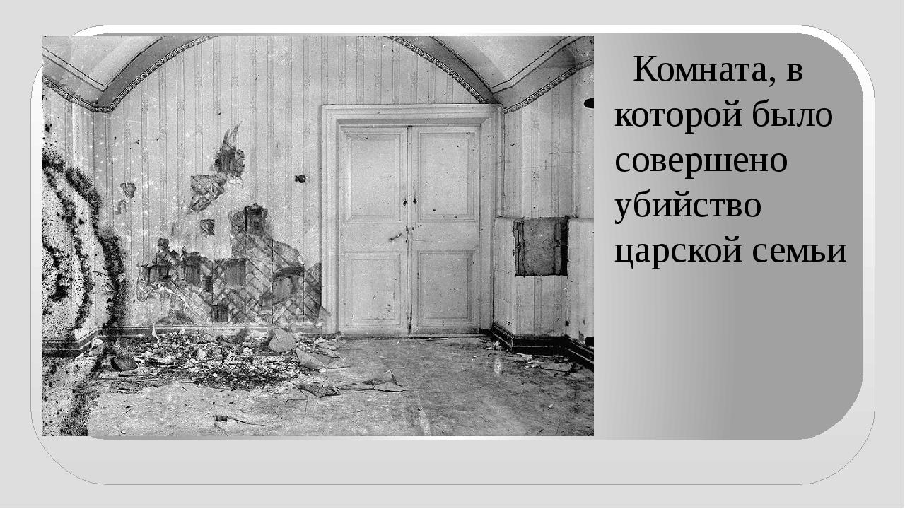 Комната, в которой было совершено убийство царской семьи