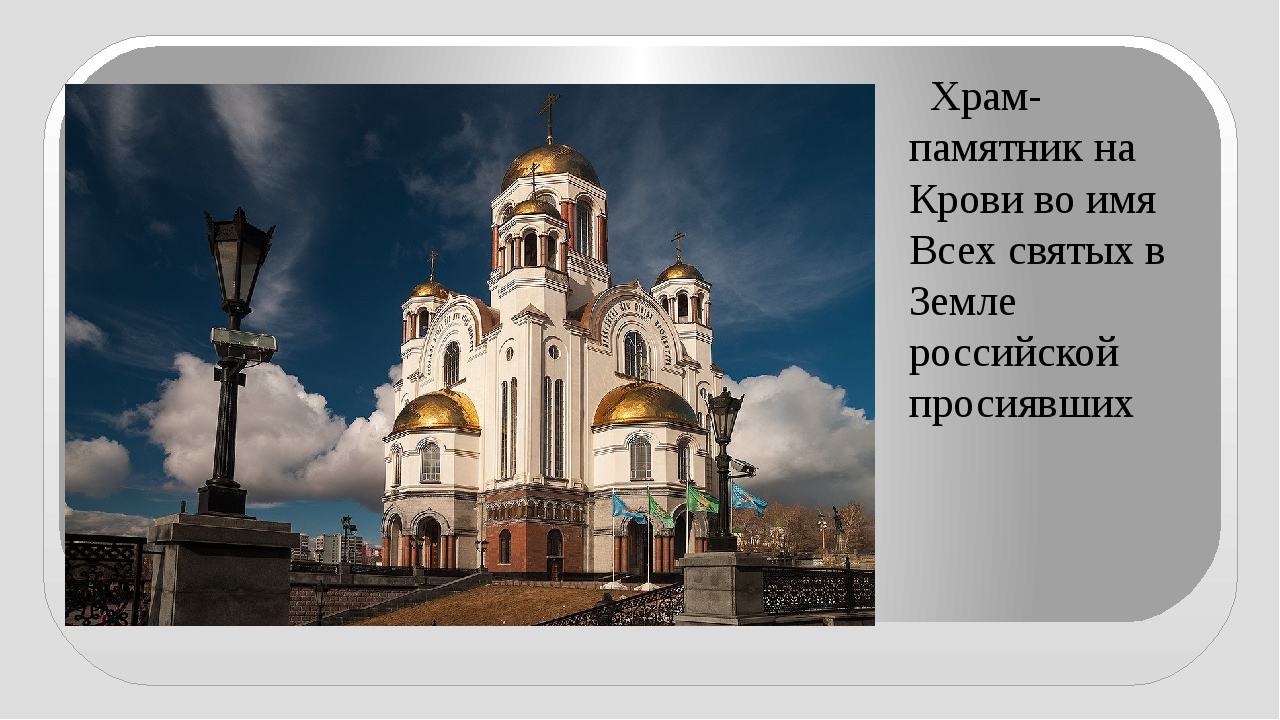 Храм-памятник на Крови во имя Всех святых в Земле российской просиявших