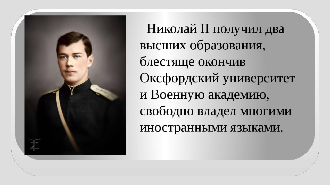 Николай II получил два высших образования, блестяще окончив Оксфордский унив...