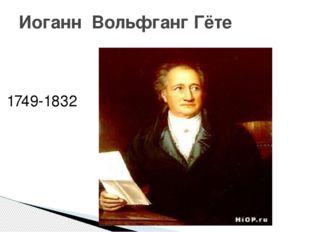Иоганн Вольфганг Гёте 1749-1832