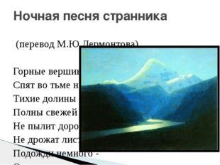 (перевод М.Ю.Лермонтова)  Горные вершины Спят во тьме ночной, Тихие долины