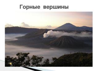 Горные вершины
