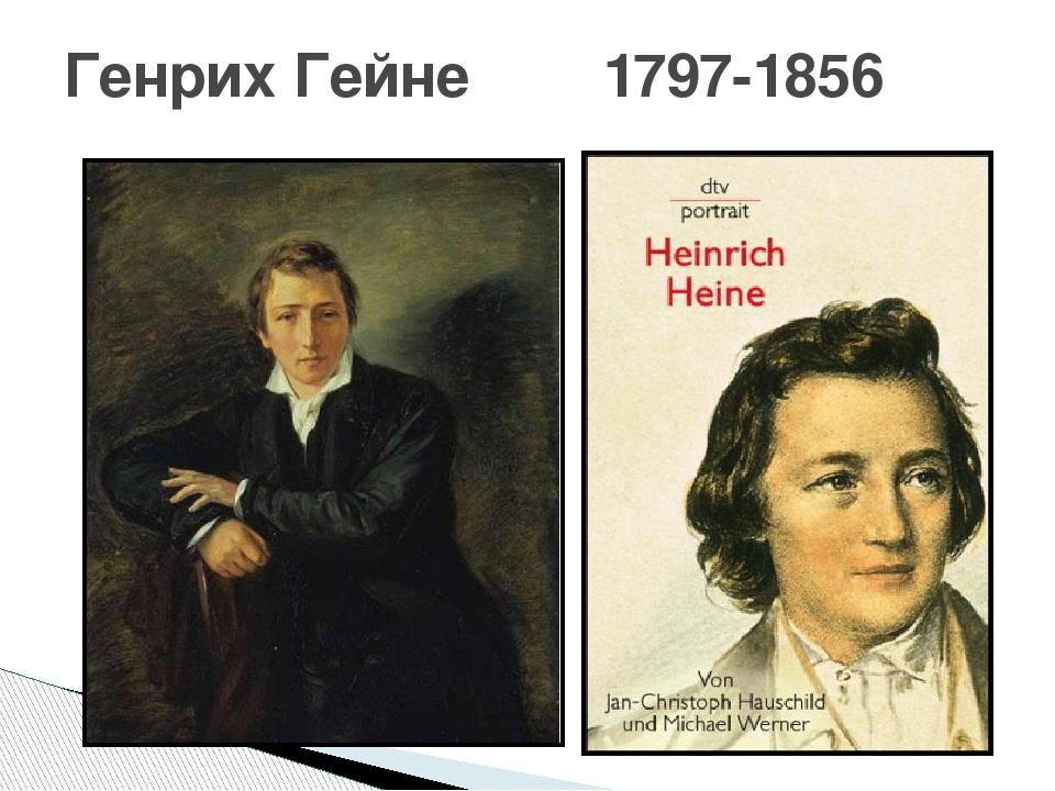 Генрих Гейне 1797-1856