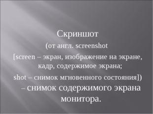 Скриншот (от англ. screenshot [screen – экран, изображение на экране, кадр, с