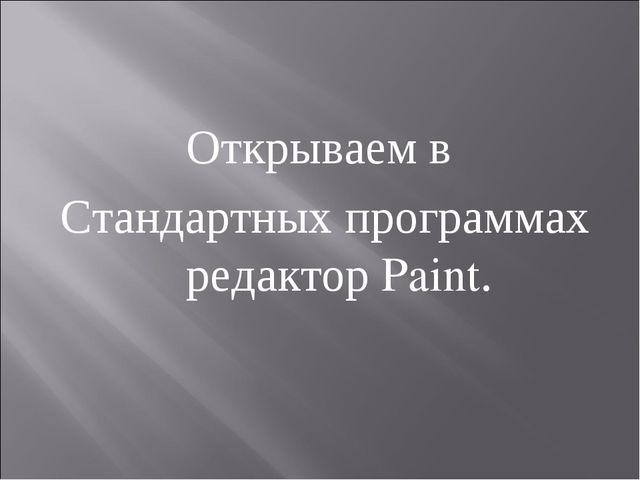 Открываем в Стандартных программах редактор Paint.