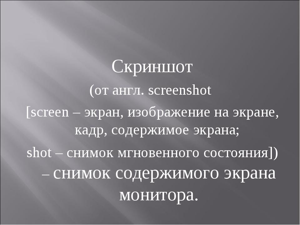 Скриншот (от англ. screenshot [screen – экран, изображение на экране, кадр, с...