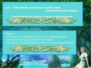 . Цель: повторение синтаксиса и пунктуации предложений всех видов. Синтаксиче