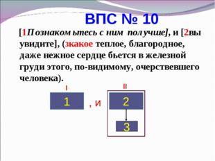 ВПС № 10 [1Познакомьтесь с ним получше], и [2вы увидите], (3какое теплое, бл