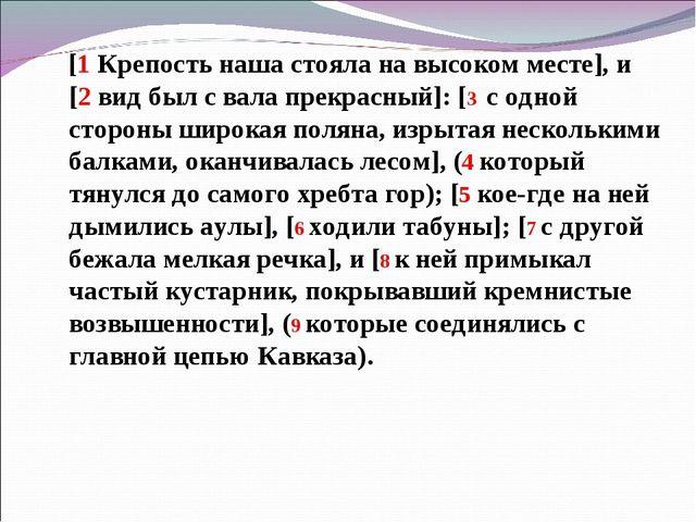 [1 Крепость наша стояла на высоком месте], и [2 вид был с вала прекрасный]:...