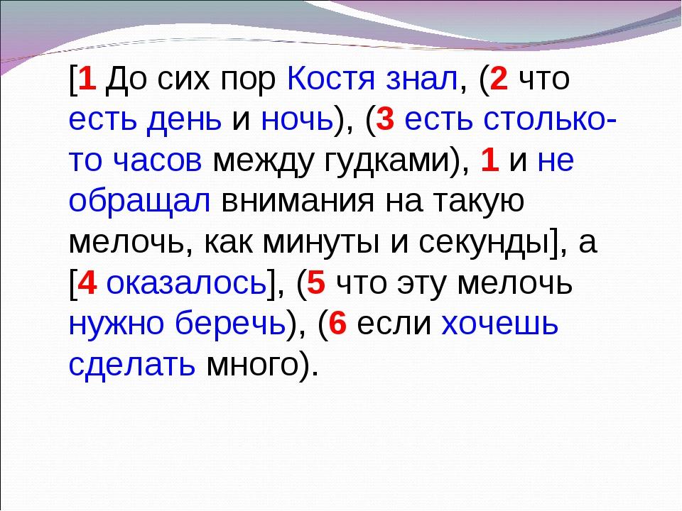 [1 До сих пор Костя знал, (2 что есть день и ночь), (3 есть столько-то часов...