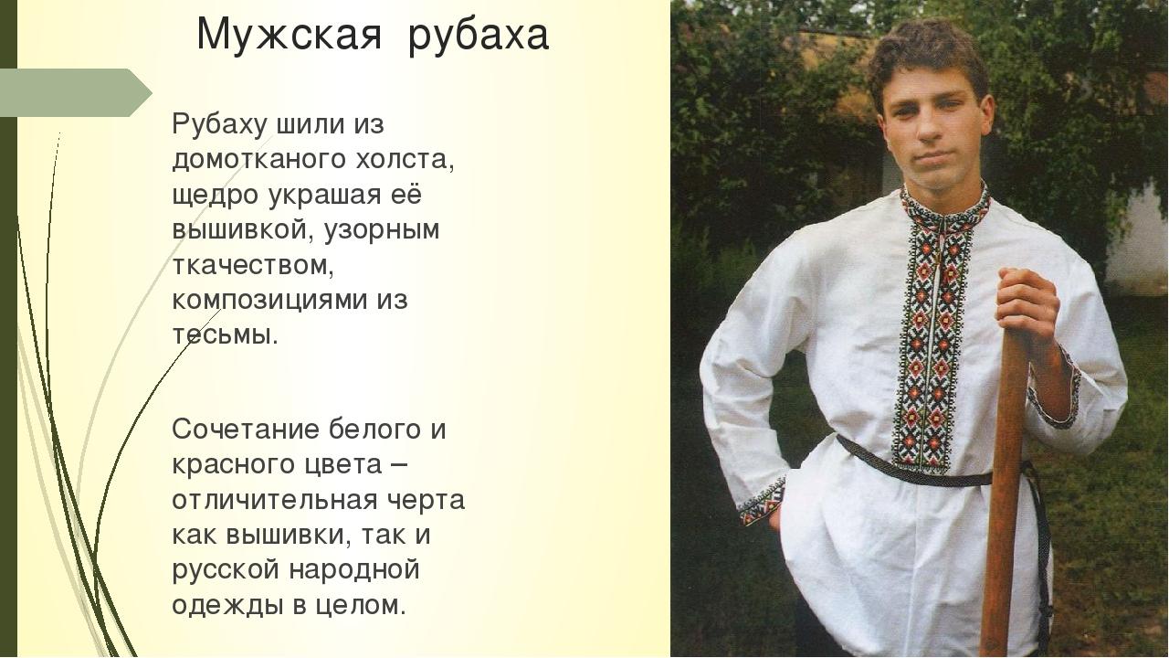 Как сшить народный костюм мужской