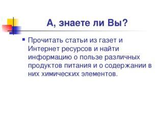 А, знаете ли Вы? Прочитать статьи из газет и Интернет ресурсов и найти информ