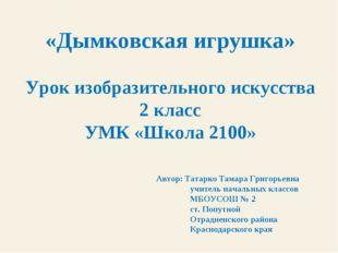«Дымковская игрушка» Урок изобразительного искусства 2 класс УМК «Школа 2100»