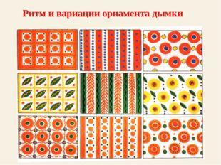 Ритм и вариации орнамента дымки