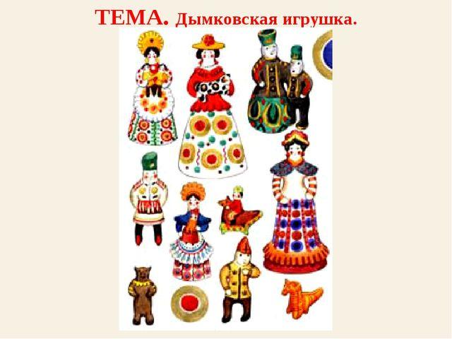 ТЕМА. Дымковская игрушка.