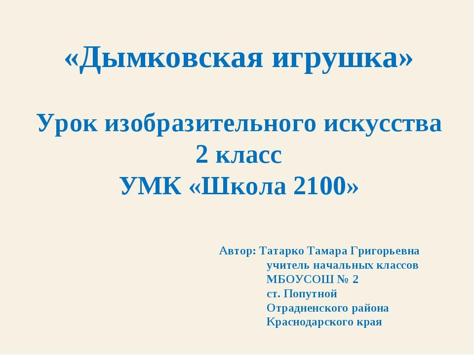 «Дымковская игрушка» Урок изобразительного искусства 2 класс УМК «Школа 2100»...