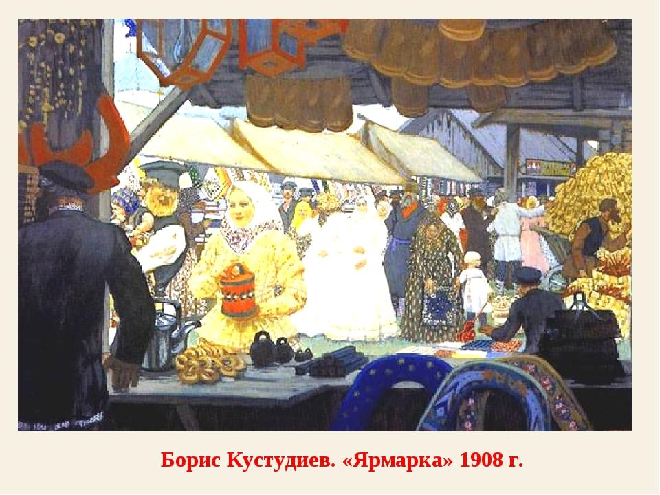 Борис Кустудиев. «Ярмарка» 1908 г.