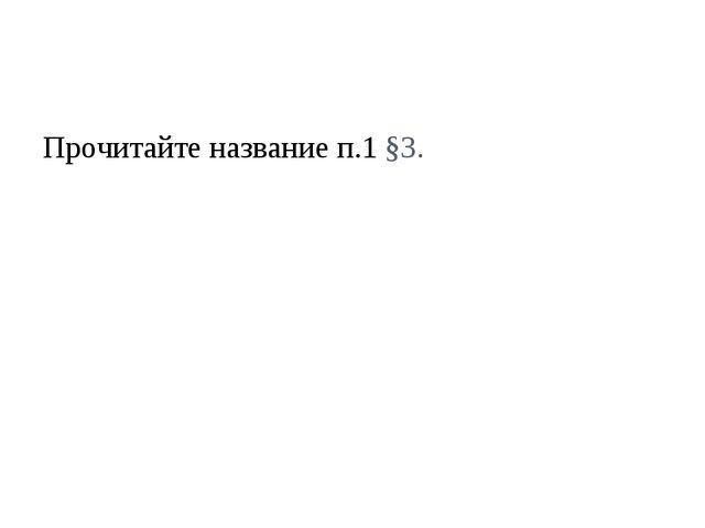 Прочитайте название п.1 §3.