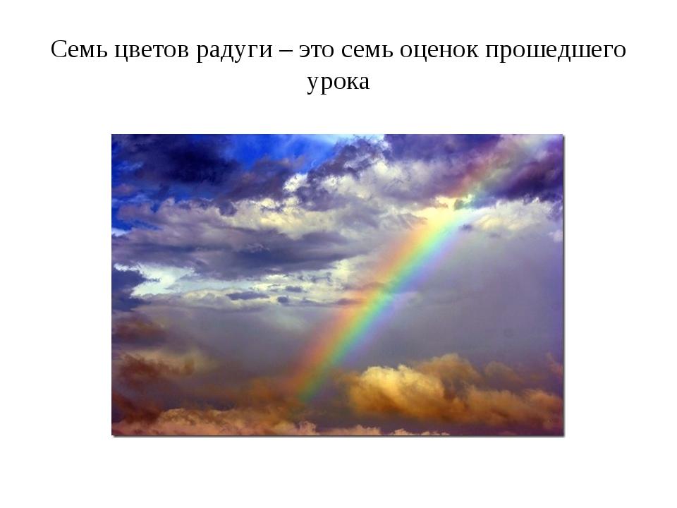 Семь цветов радуги – это семь оценок прошедшего урока