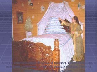 А вот и спальня Деда Мороза. А кровать какая большая, с резными спинками. Сто