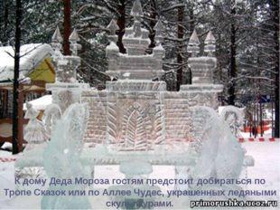 К дому Деда Мороза гостям предстоит добираться по Тропе Сказок или по Аллее Ч
