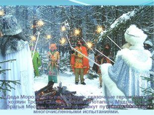 У Деда Мороза есть помощники - сказочные герои: Шишок – хозяин Тропы Сказок,
