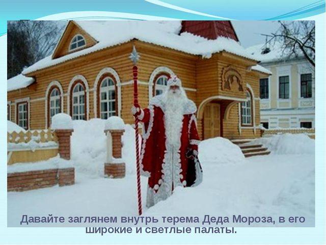 Давайте заглянем внутрь терема Деда Мороза, в его широкие и светлые палаты.