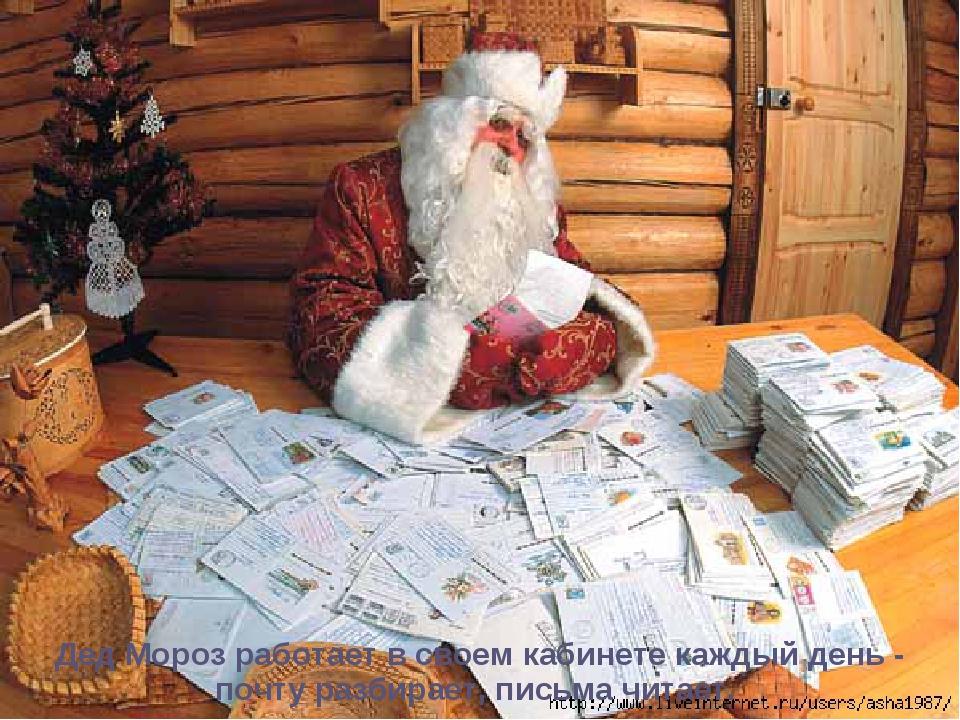 Дед Мороз работает в своем кабинете каждый день - почту разбирает, письма чит...