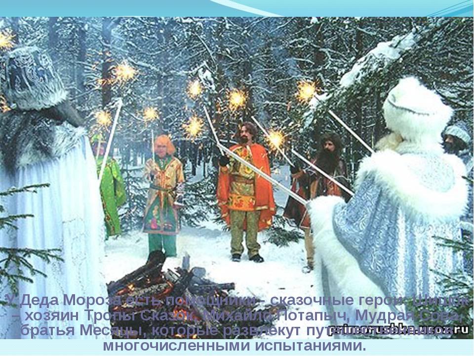 У Деда Мороза есть помощники - сказочные герои: Шишок – хозяин Тропы Сказок,...