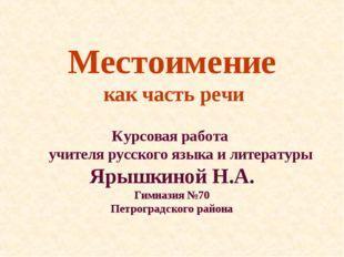 Местоимение как часть речи Курсовая работа учителя русского языка и литерату