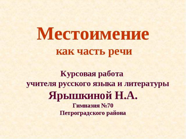 Местоимение как часть речи Курсовая работа учителя русского языка и литерату...