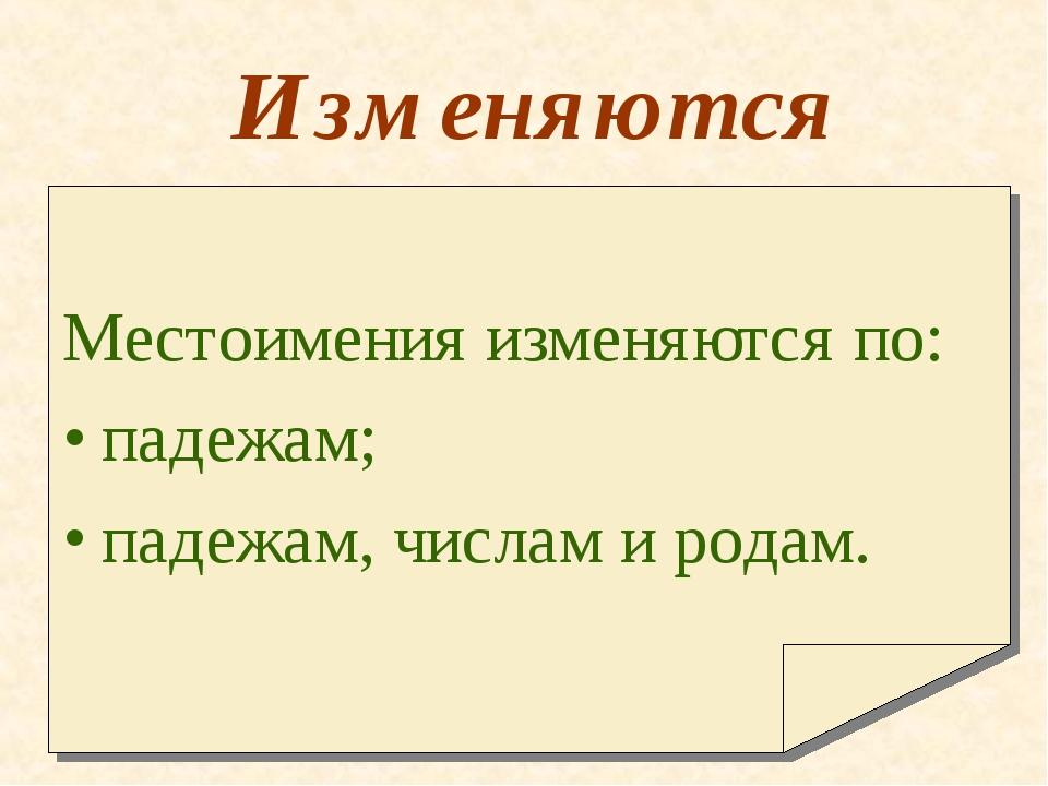 Изменяются Местоимения изменяются по: падежам; падежам, числам и родам.