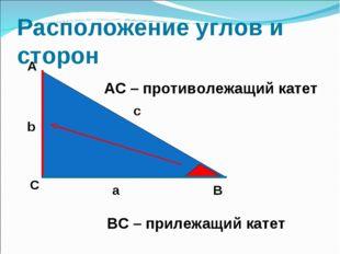 Расположение углов и сторон А С В b c a АС – противолежащий катет ВС – прилеж