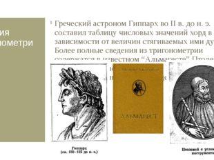 История тригонометрии Греческий астроном Гиппарх во II в. до н. э. составил т