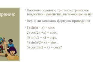 Повторение: Назовите основное тригонометрическое тождество и равенства, вытек