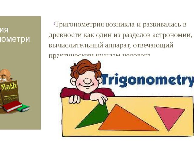 История тригонометрии Тригонометрия возникла и развивалась в древности как од...