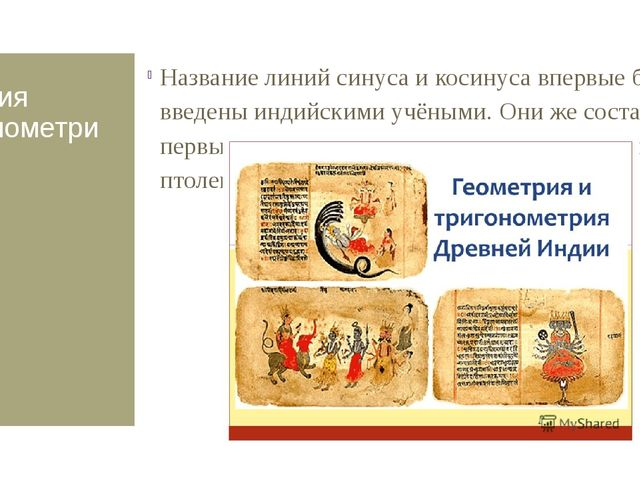 История тригонометрии Название линий синуса и косинуса впервые были введены и...