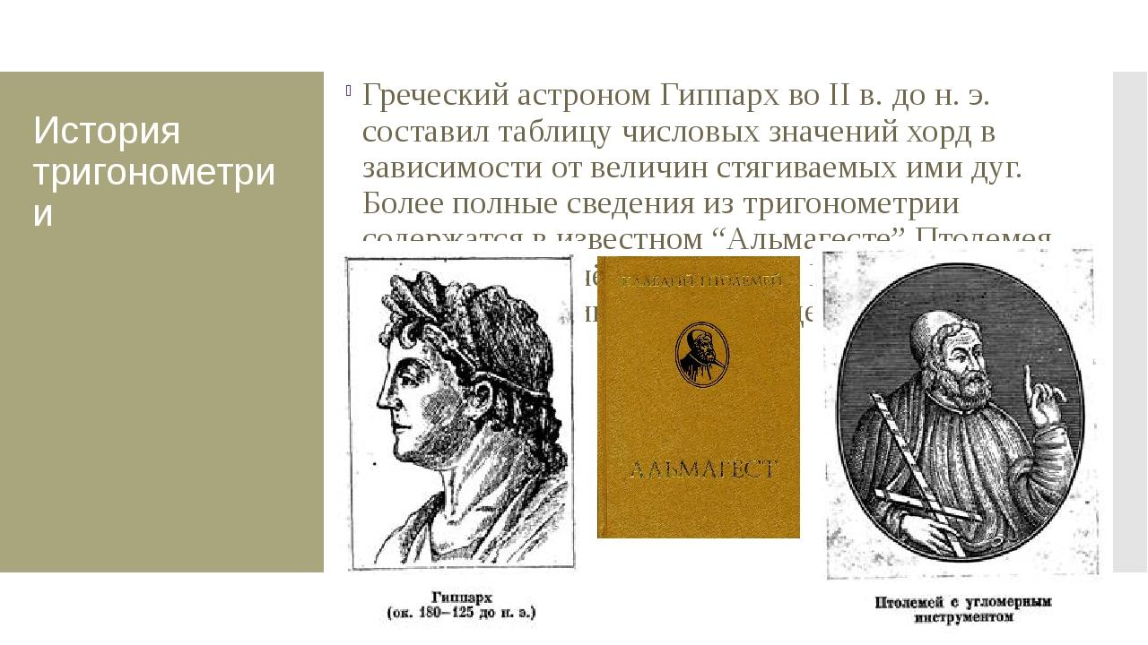 История тригонометрии Греческий астроном Гиппарх во II в. до н. э. составил т...