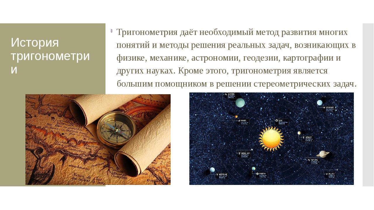 История тригонометрии Тригонометрия даёт необходимый метод развития многих по...