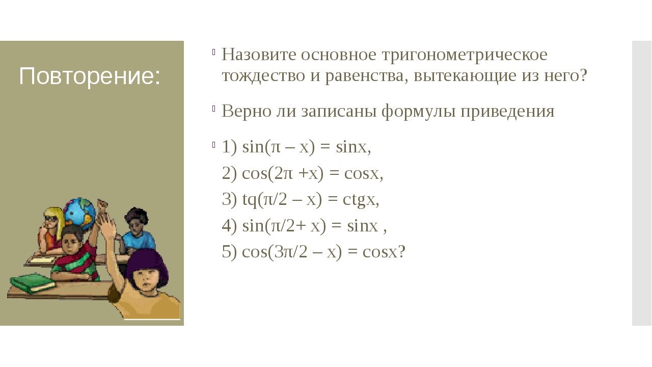 Повторение: Назовите основное тригонометрическое тождество и равенства, вытек...