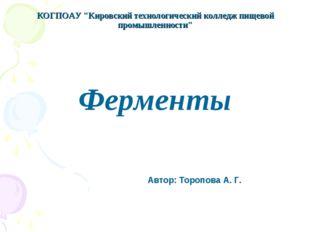 """КОГПОАУ """"Кировский технологический колледж пищевой промышленности"""" Ферменты А"""