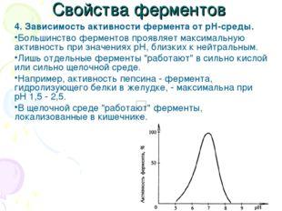Свойства ферментов 4. Зависимость активности фермента от рН-среды. Большинст