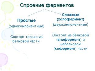 Строение ферментов Простые (однокомпонентные) Состоят только из белковой част