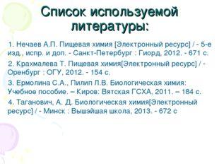 Список используемой литературы: 1. Нечаев А.П. Пищевая химия [Электронный рес