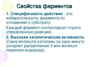 Свойства ферментов 1. Специфичность действия - это избирательность фермента п
