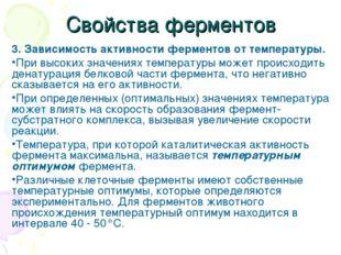 Свойства ферментов 3. Зависимость активности ферментов от температуры. При в